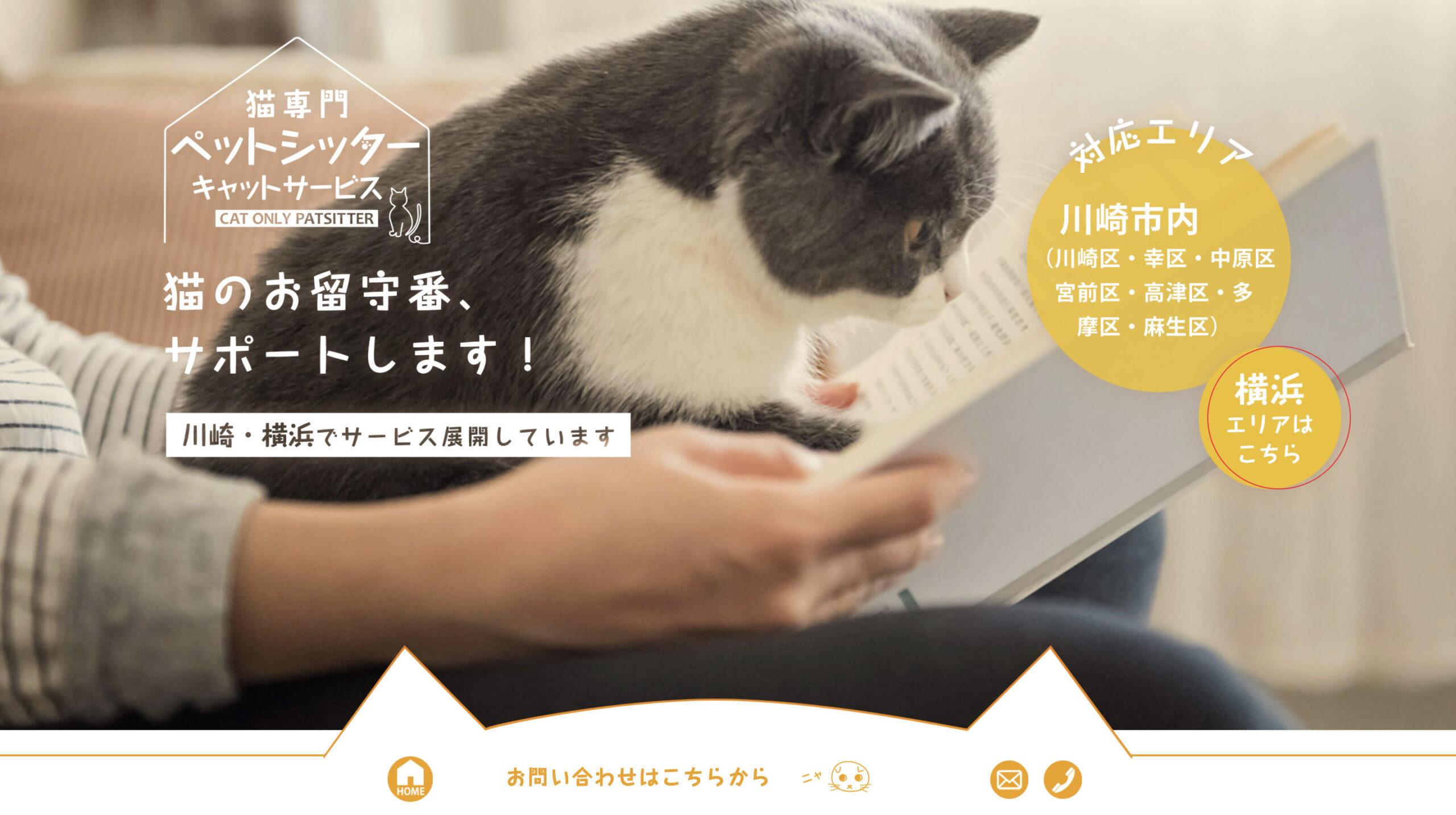 キャットサービス-横浜川崎のペットシッター