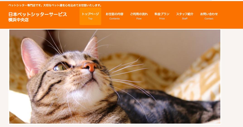 日本ペットシッター横浜店