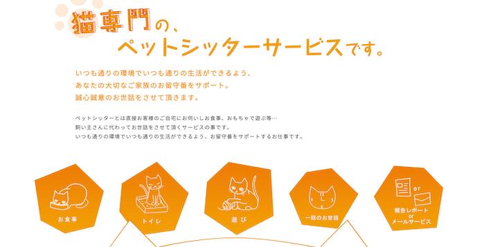 猫専門の横浜川崎ペットシッターキャットサービス