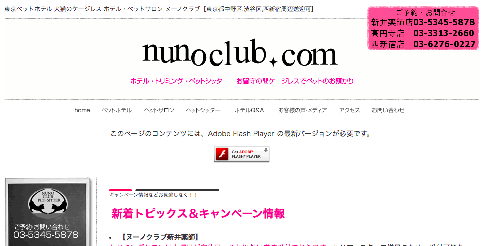 Nuno Club(ヌーノクラブ